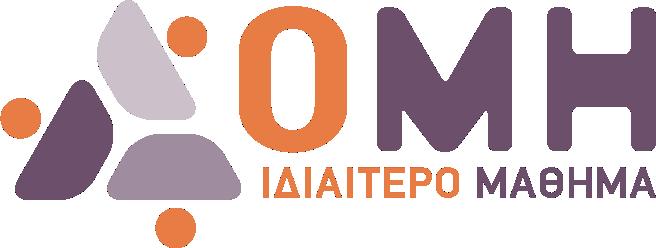 Δομή Ιδιαίτερο Μάθημα - Λογότυπο